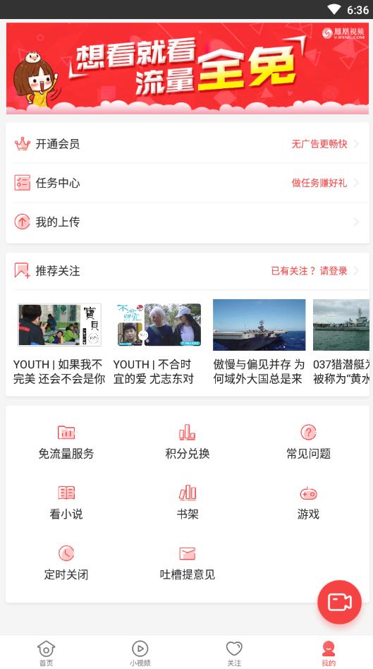 凤凰视频苹果客户端截图3