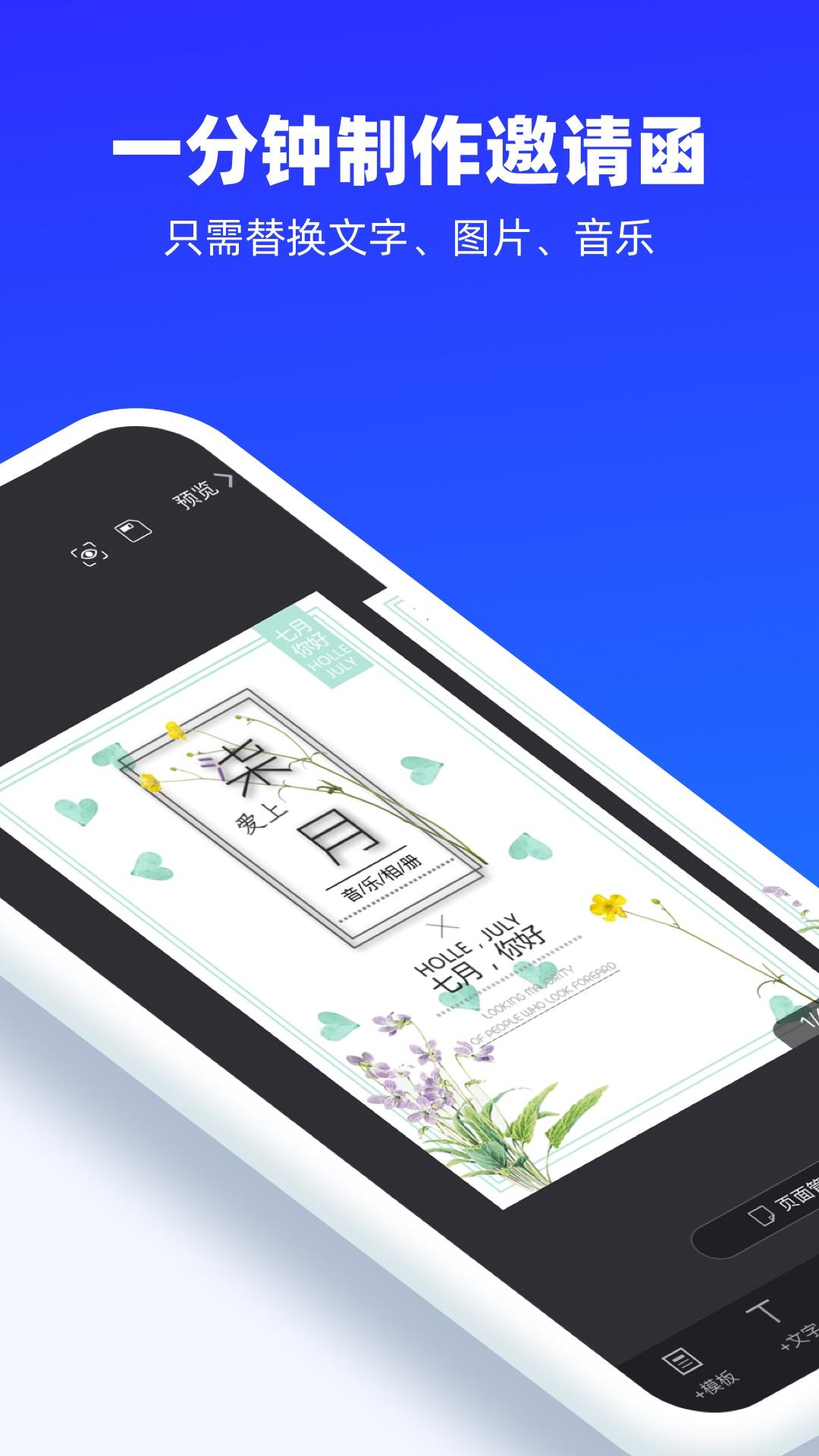易企秀app截图2
