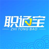 职通宝app安卓版1.0 最新版