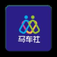 马车社app