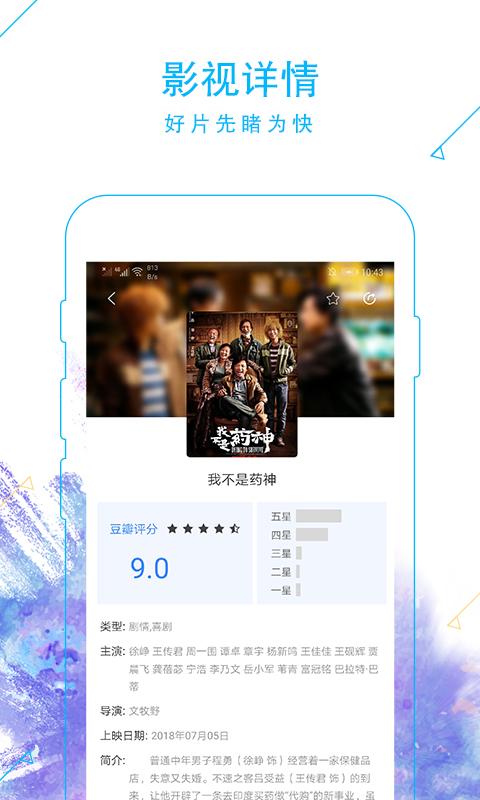 内内影视app安卓版截图3