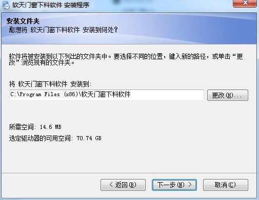 软天门窗下料软件截图1