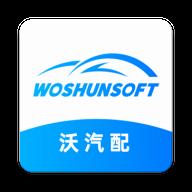 沃汽配app1.0.0 安卓版