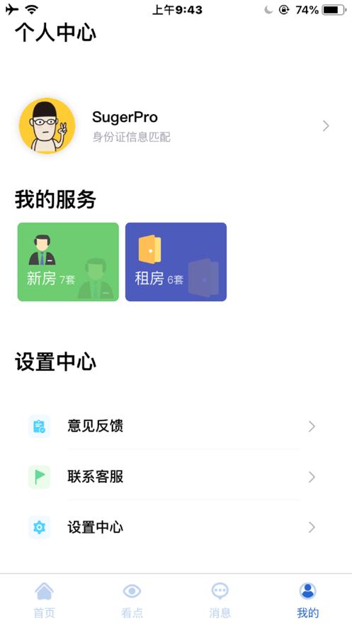 杜普租房app截图2