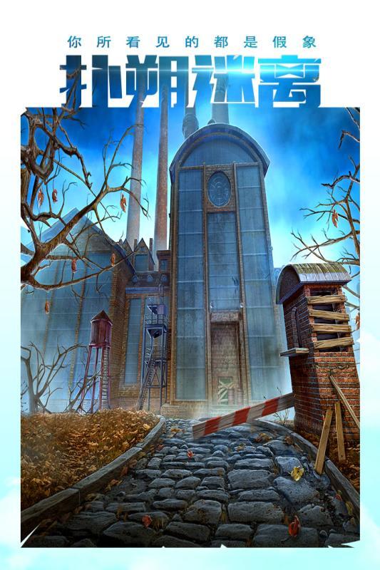 密室逃脱15神秘宫殿安卓版截图3