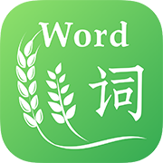 小麦大米(单词学习)4.0.0 安卓最新版