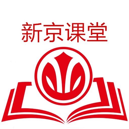 新京课堂app2.5.1 手机版