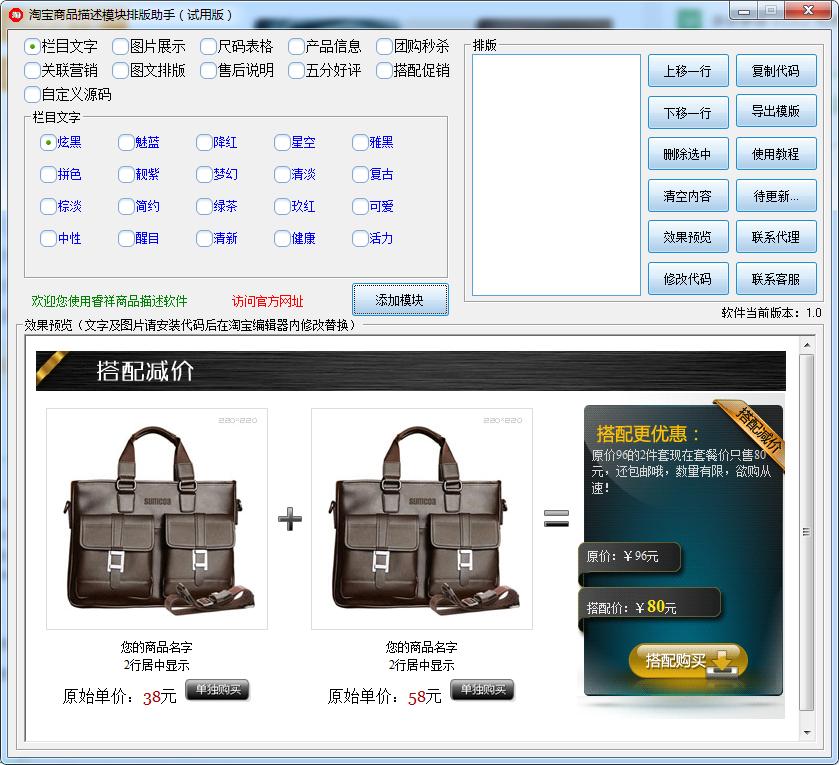 淘宝商品描述模块排版助手截图0