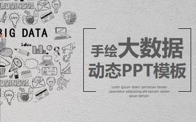 大数据分析ppt模板