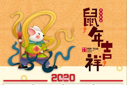 2020鼠年吉祥年历设计模板PSD素材