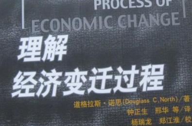 理解经济变迁过程pdf