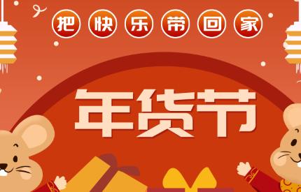 年货节商品促销海报PSD素材