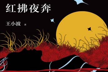 红拂夜奔pdf
