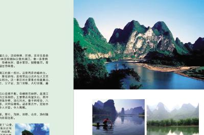 漓江旅游画册设计psd素材