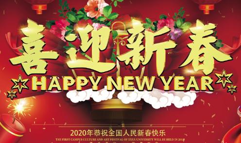 2020喜迎新春宣传海报PSD素材