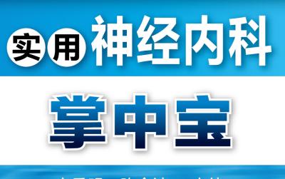 实用神经内科掌中宝pdf
