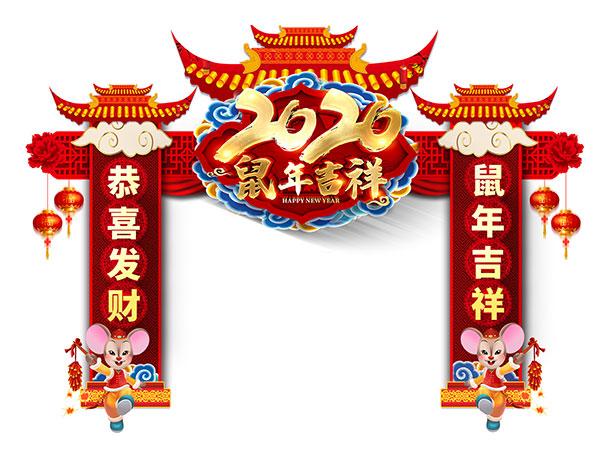 2020鼠年吉祥春节布置拱门PSD素材下载