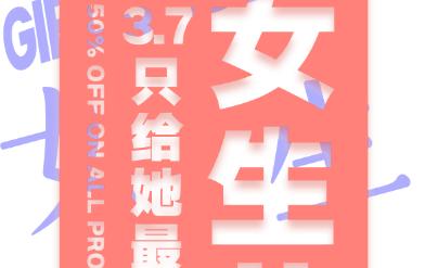 女生节情人节海报PSD素材