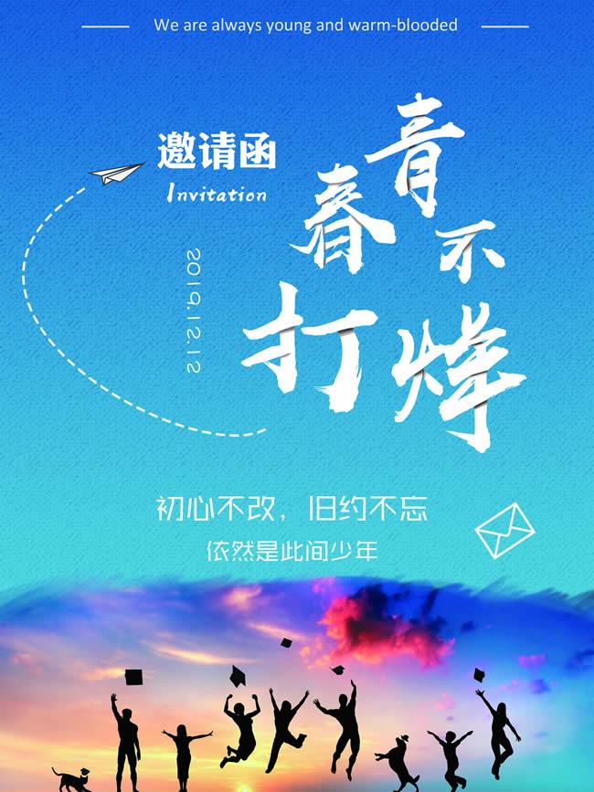 简约青春蓝色同学会邀请函海报