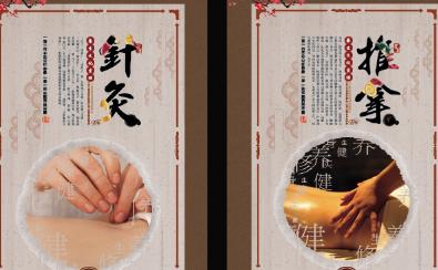 中医养生文化PSD素材