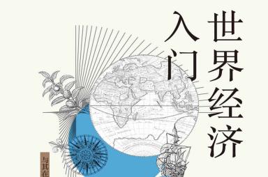 世界经济入门pdf下载