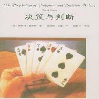 决策与判断pdf