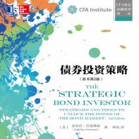 债券投资理财策略pdf微盘