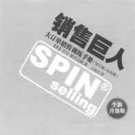 销售巨人pdf百度云