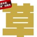 草民经济学pdf免费下载