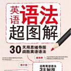英语语法超图解pdf下载免费版