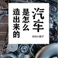 汽车是怎么造出来的pdf