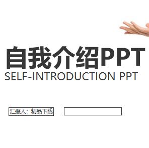 简约白领背景自我介绍ppt模板