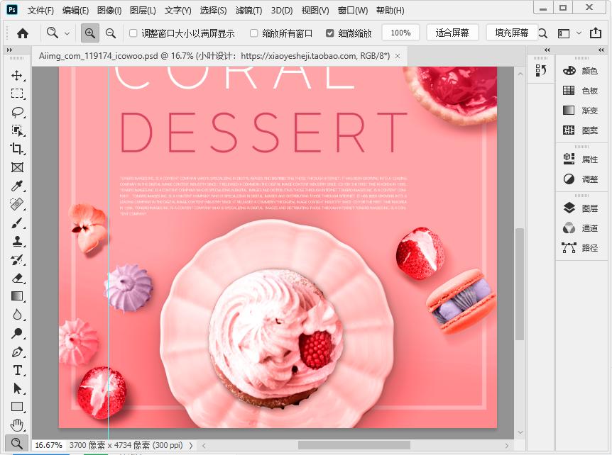 草莓冰淇淋背景psd素材截图1