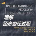 理解经济变迁过程pdf微盘下载