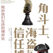 角斗士海盗与信任博弈pdf