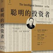 聪明的投资者pdf百度云