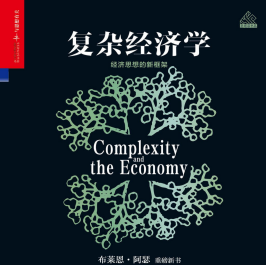 复杂经济学pdf微盘