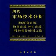 期货市场技术分析pdf下载