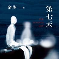 第七天百度云pdf