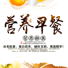 营养早餐广告PSD素材