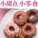 全家最爱的小甜点小零食PDF电子书
