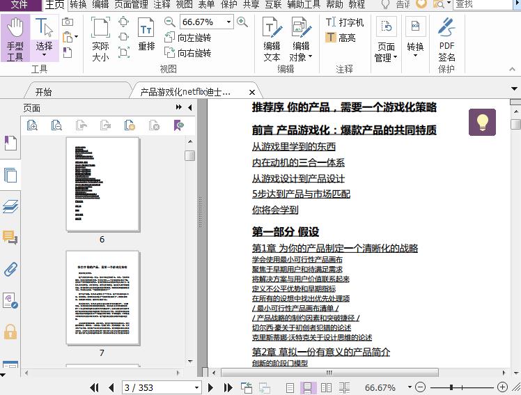 产品游戏化pdf下载截图0