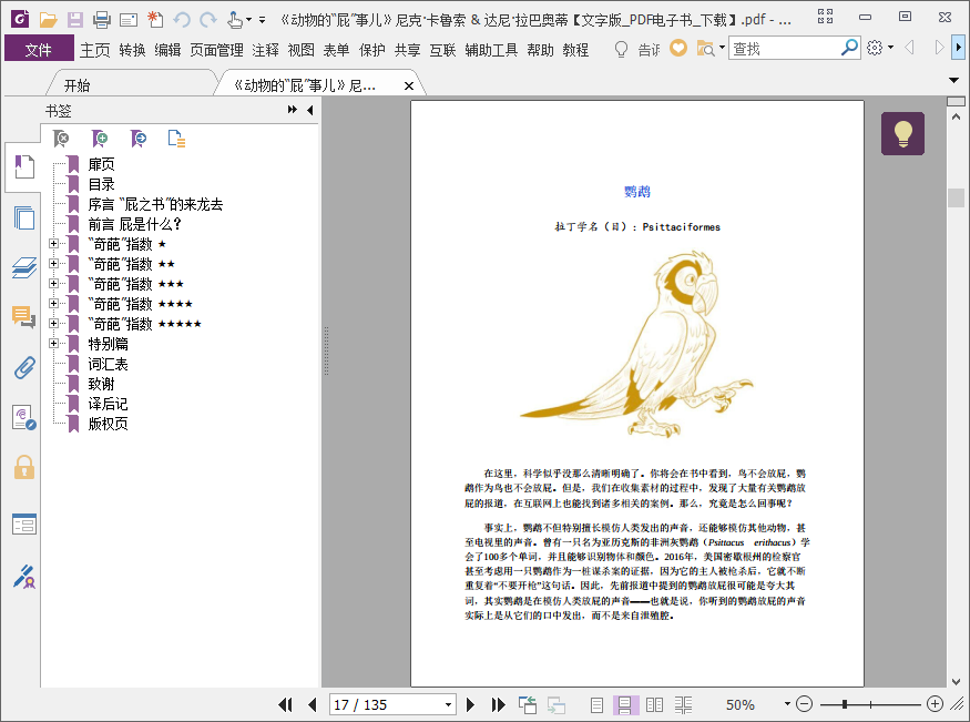 动物的屁事儿pdf下载截图0