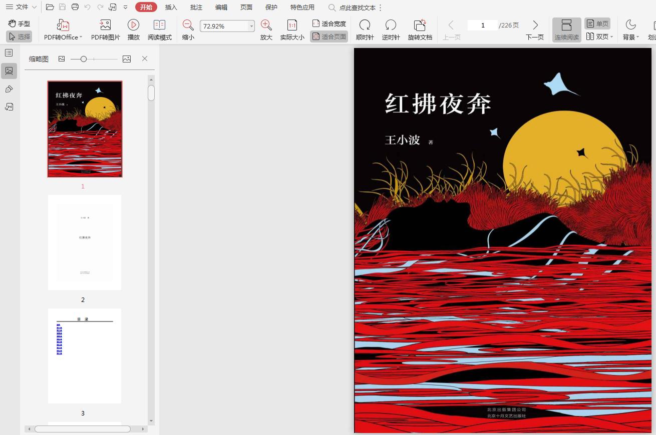 红拂夜奔pdf截图0