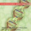 基因工程原理和技术pdf免费下载