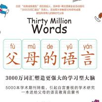 父母的语言pdf下载电子书