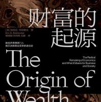 财富的起源pdf百度云