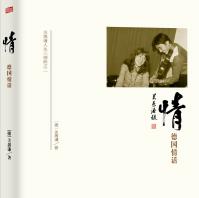 情德国情话pdf