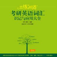 2020恋练有词pdf百度云