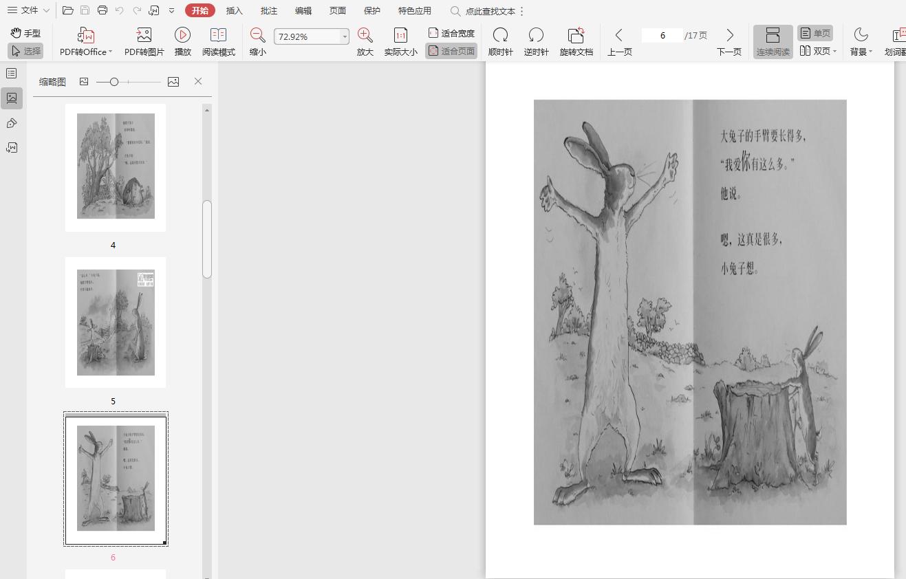 猜猜我有多爱你pdf截图1